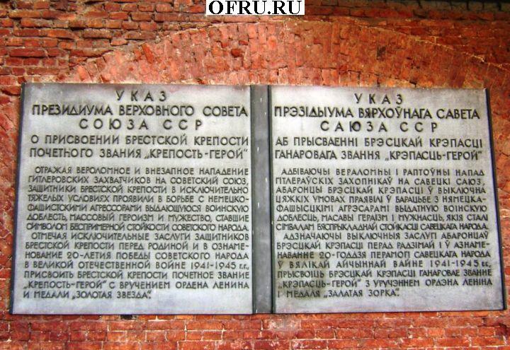 Указ о присвоении Брестской крепости звания